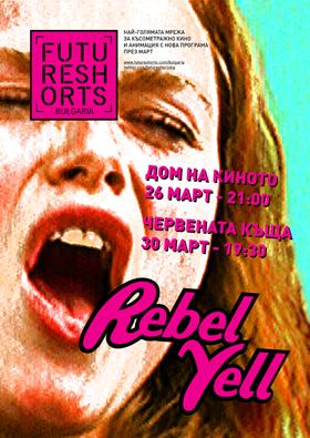 Future Shorts - Rebel Yell - Март 2010