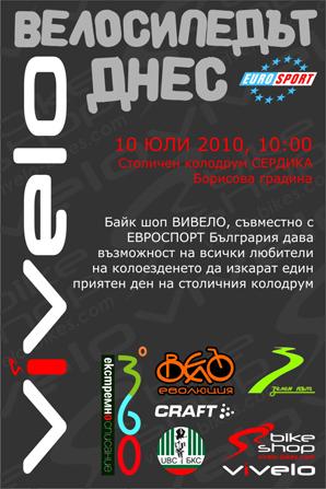 Велосипедът Днес - 10 юли 2010