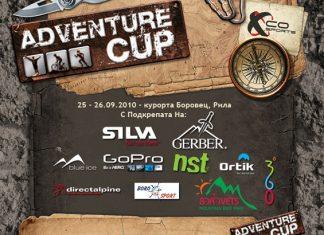XCo Adventure Cup - новото екстремно състезание на България