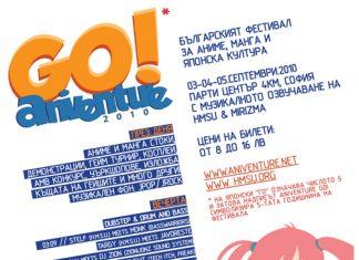 Nakama + Mirizma + HMSU = Aniventure 2010