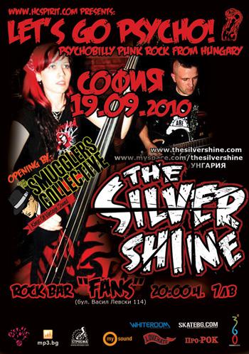 The Silver Shine в България