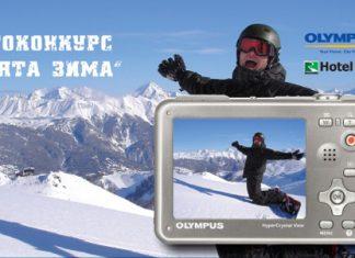 """Фото и Видео конкурс """"Твоята Зима"""" на Olympus и 360°"""