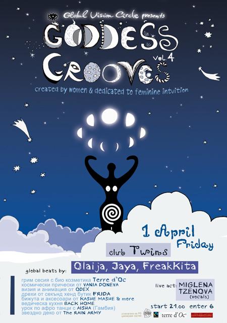 Goddess Grooves vol. 4