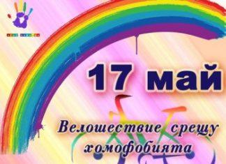 Велошествие против хомофобията 17 май 2011 г.