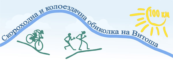 Скороходна и колоездачна обиколка на Витоша – 100км