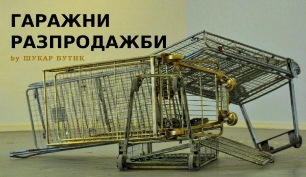 ШУКАР БУТИК