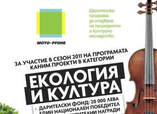 Опазване на природното и културно наследство в България