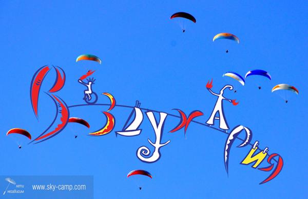 Въздухария - фестивал на свободния полет