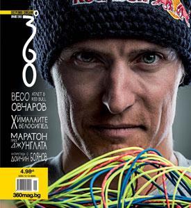 Пролет 2013 на Списание 360