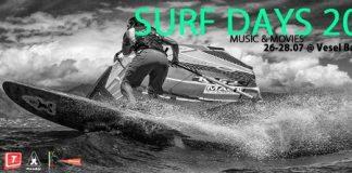 Сърф дни 2013