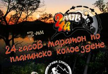 24 часов маратон по планинско колоездене