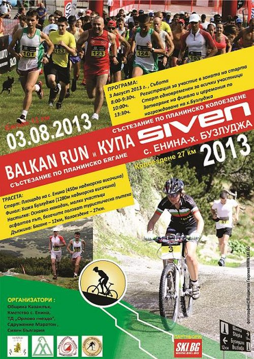 Състезание по планинско бягане и колоездене в Стара планина
