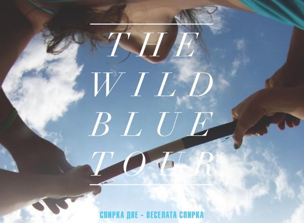 Втора спирка на The Wild Blue Tour