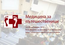 """Конференция """"Медицина за пътешественици"""""""