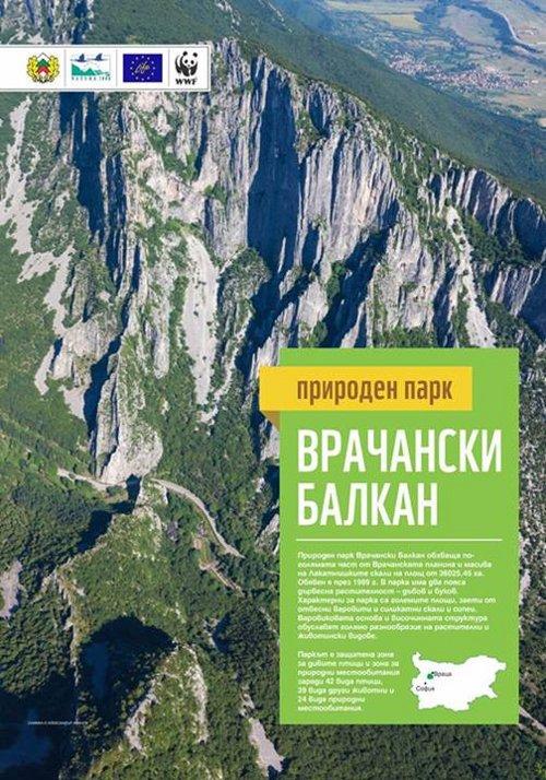 WWF–България