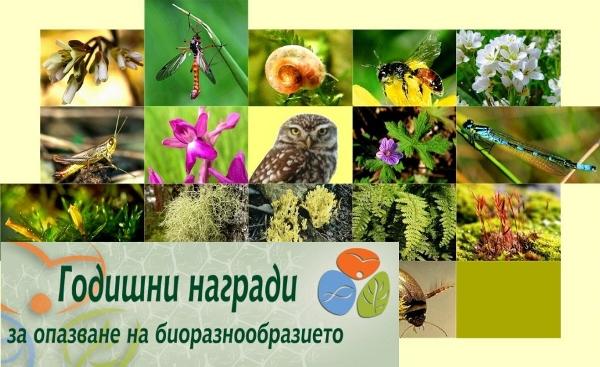 Годишни награди за биоразнообразието 2012