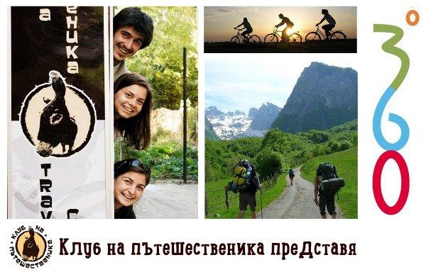 Клуб на пътешественика представя
