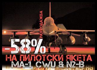 """Разпродажба на пилотски якета """"бомбър"""" в CAMOUFLAGE.BG™"""