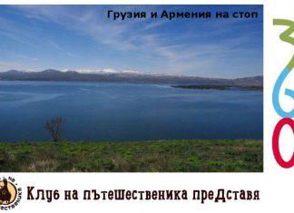 С наточени палци до Кавказието – Грузия и Армения