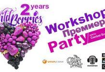 2 години Wildberries в Central Snow Park Маймунарника