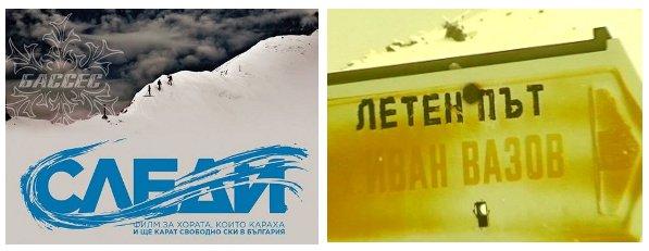 Филмите на Алеко Желязков