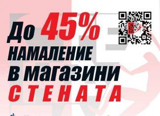 Мартенско намаление до -45% в магазини СТЕНАТА