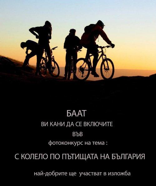 С колело по пътищата на България