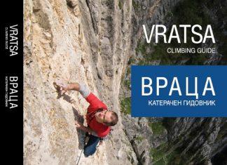 Излезе гидовник за катерачните маршрути на Враца