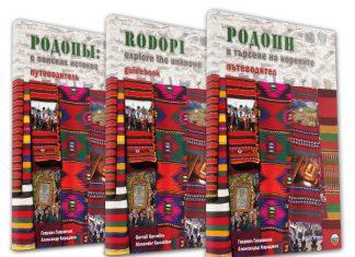 """Книгата """"Родопи – в търсене на корените"""""""