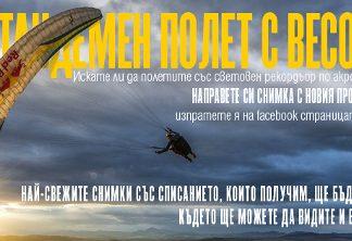 Тандемен полет с Весо Овчаров на 360°
