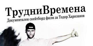 Тодор Харизанов