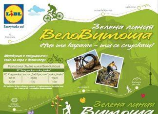 Безплатни автобусни линии за колоездачи и пешеходци до Витоша
