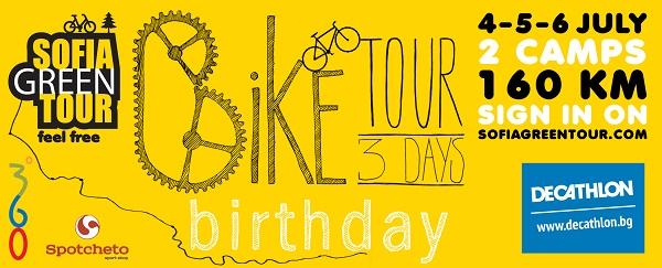 3 дни на колела за 3-тия рожден ден на София Грийн Тур
