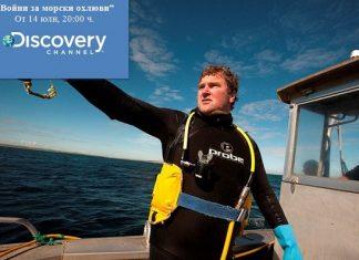 Гмуркане в дълбокото по Discovery Channel