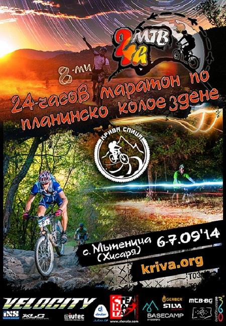 24hMTB_2014_poster