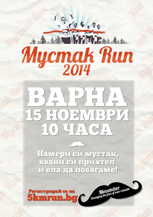 Мустак Рън Варна