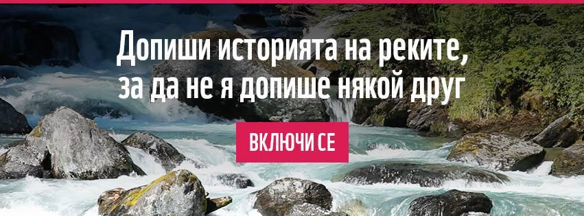 Допиши историята на реките!