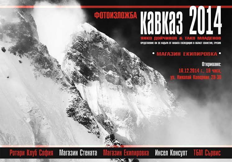 """Фотоизложба """"Кавказ 2014"""""""