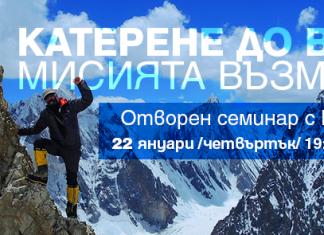 Отворен семинар с алпиниста Боян Петров в Боулдърленд