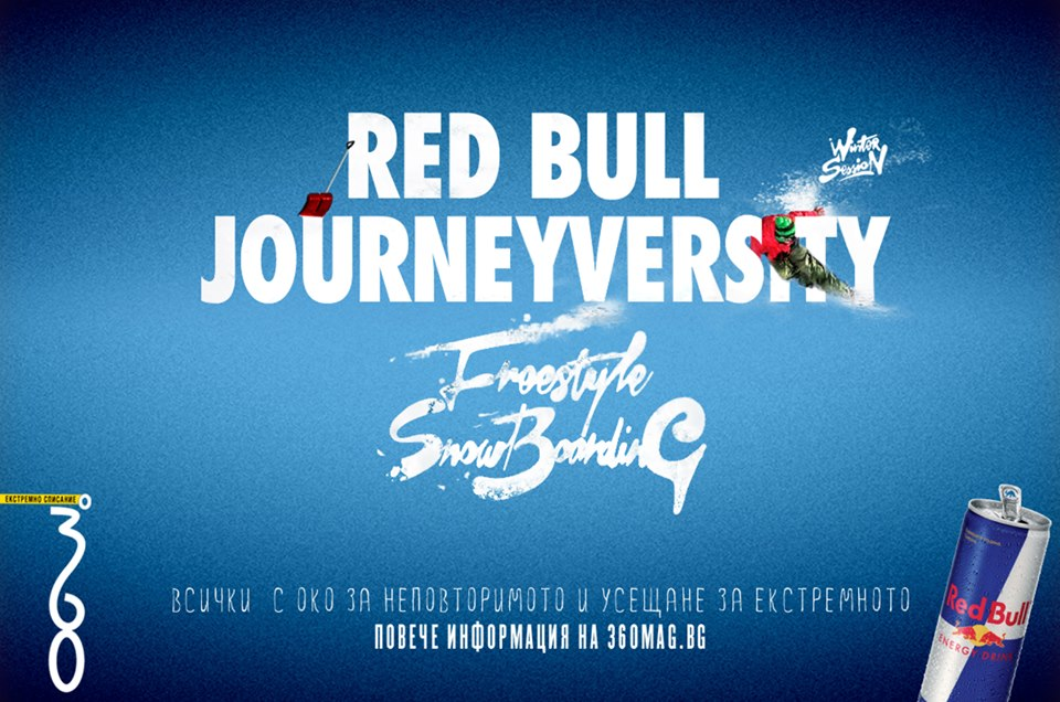 Red Bull JOURNEYversity: Фрийстайл сноуборд сесия