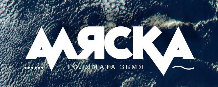 Аляска: мечтите стават реалност