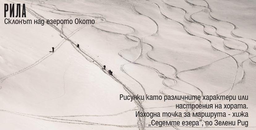 Склонът на езеро Окото в Рила