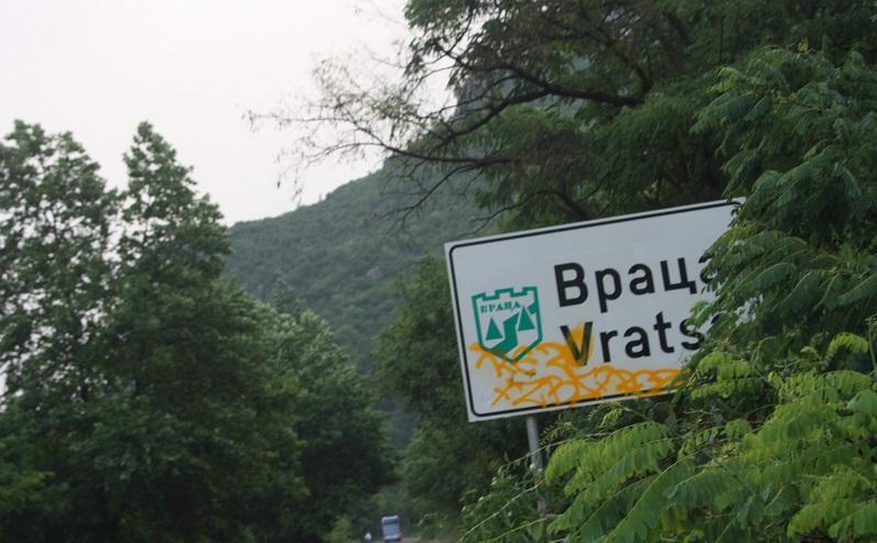 Враца, баце
