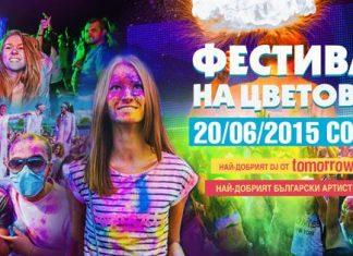 Фестивала на цветовете