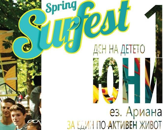 SUP Fest