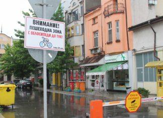 За или против колелата в центъра на Хасково?