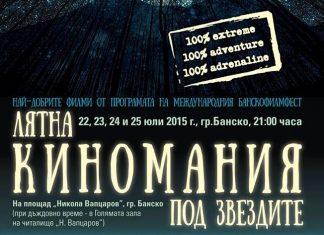 Екстремно кино под звездите в Банско