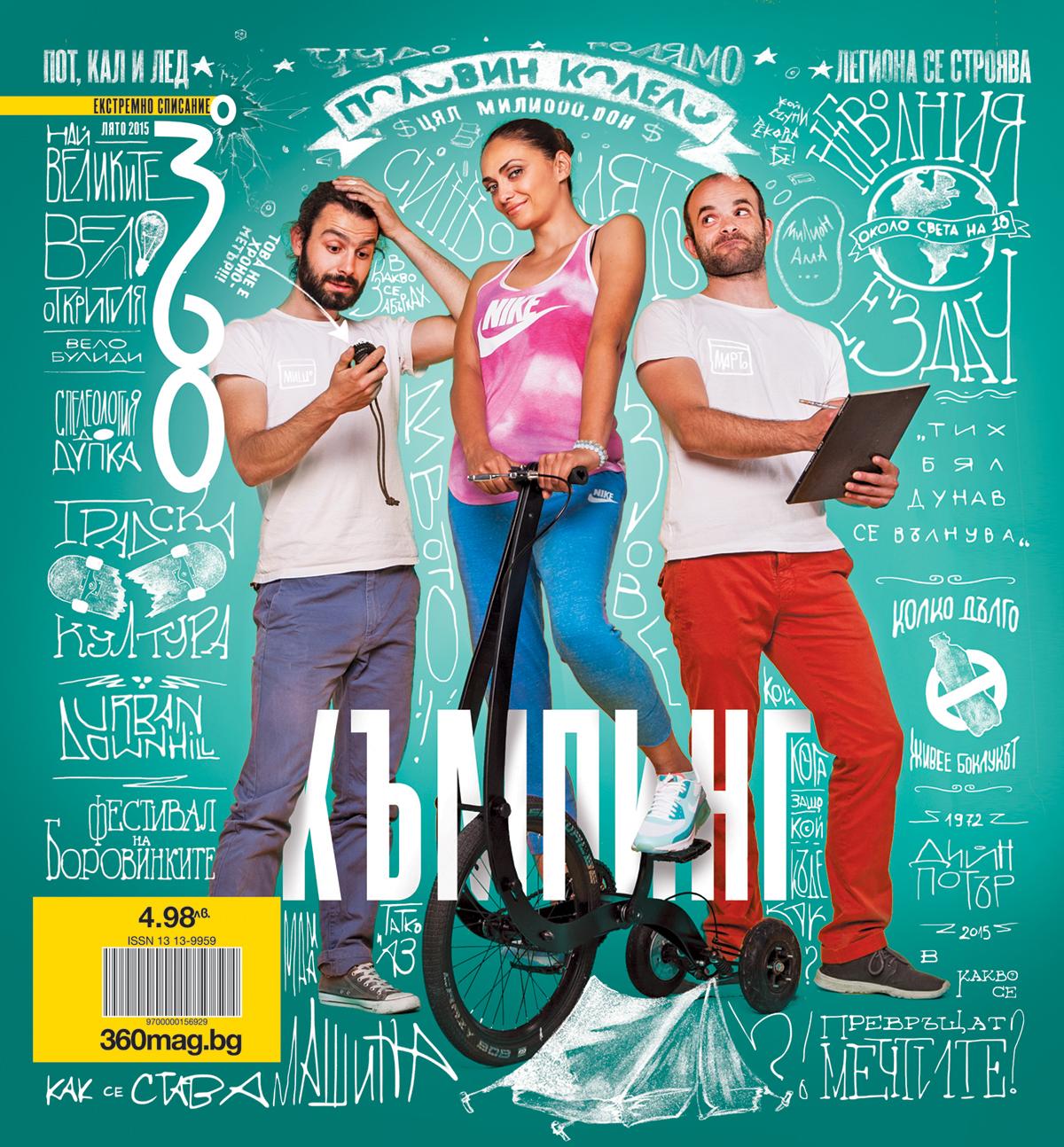 Списание 360°, Лято 2015