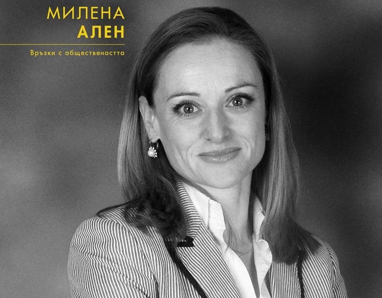 """Милена Ален, Сдружение """"Български Ултрамаратони"""""""