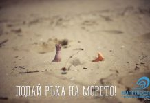 Съветите на Surfrider Foundation Sofia
